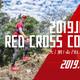 2019年全国群众登山健身大会(金寨站) 暨大别山红色越野赛