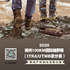 2020年柳州100KM国际越野赛暨柳州户外网第十届元旦百公里