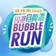 2018 大泉州首届公益泡泡跑趣味赛