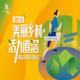 """2019 """"美丽乡村·活力道滘"""" 蔡白湿地公园环岛徒步活动"""
