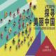 探寻美丽中国50KM国际越野跑系列挑战赛—大理站
