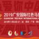 2019 广安国际红色马拉松赛