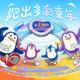 2019小企鹅跑•涂鸦总动员(北京站)