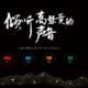 2020 GaoLiGong by UTMB®
