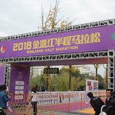 2018温江半马