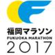2016 福冈马拉松赛