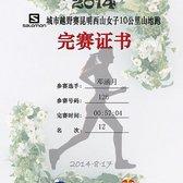2014-08-17西山女子10公里山地跑