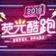 2019 荧光酷跑·武汉站