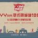 2019 南京寻访明城墙10K竞速赛