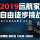 2019首届远航家自由徒步挑战赛