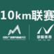 2018 中国户外健身休闲大会-君山站 10KM联赛