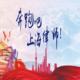 2019第三届上海市律师马拉松赛