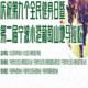 第二届宁波小港葡萄山地马拉松