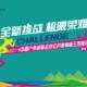 2019 中国户外极限运动公开赛 (南京老山有氧三项精英赛)