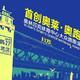 2018首创奥莱.奥跑中国-武汉站