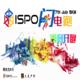 2016 ISPO闪电跑