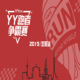 2019 YY跑者争霸赛—沈阳站