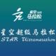 2018 中国首届星空超级马拉松