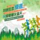2018总裁绿道·长白山森林马拉松