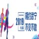 2019 山水武宁半程马拉松赛 暨首届帐篷节