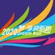 上海国际旅游度假区 梦·享迎新跑2020
