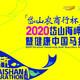 2020 岱山海岬半程马拉松暨健康中国马拉松系列赛