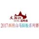 2016灯湖圣诞跑