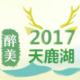 2017 醉美黄埔行·天鹿湖25公里徒步
