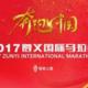 2017 遵义国际半程马拉松