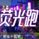 2017 上海荧光跑