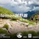 2017 Salomon越野跑杭州站