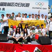 第29届奥林匹克日长跑