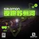 Salomon夜跑苏州河
