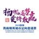 """""""扬帆逐梦·爱拼敢赢""""2018泉州青商精英城市定向邀请赛"""