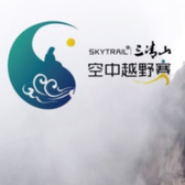 SKYTRAIL?三清山空中越野赛?