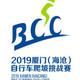 2019 厦门(海沧)自行车爬坡挑战赛