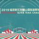 2019 福建将乐龙栖山国际越野挑战赛