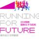 2018天健湖•郑州国际女子马拉松