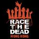 香港丧尸跑