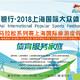 2018 家庭马拉松系列赛上海国际旅游度假区站