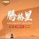 2019 丈量地球·行走体验赛·腾格里沙漠站