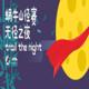 2019崇州·无根山越野挑战赛