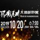 2019环黄泥川·大连越野赛