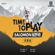 2020 Salomon 城市越野无锡融创乐园