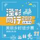 2019 上海罗泾美丽乡村徒步赛