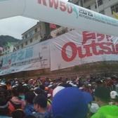 2015五岳寨50公里国际越野挑战赛
