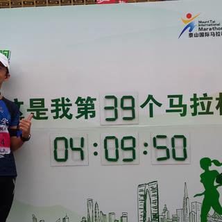 志在千里的15年泰山马拉松