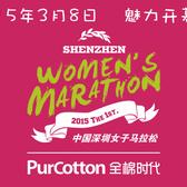 2015中国(深圳)女子马拉松赛