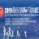 2019 南充国际马拉松赛