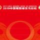 2019 中国银联雄安马拉松